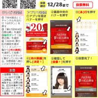「AKB48夢の紅白選抜をみんなで選ぼう!」