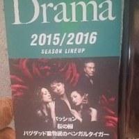 11/7ミュージカル「パッション」e+貸切公演