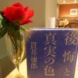 月組公演『All for One』限定ランチは赤白ワインと共に☆フェリエ☆宝塚大劇場♪