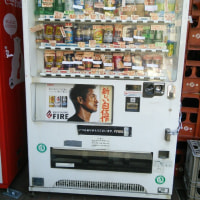 ん!自動販売機機2
