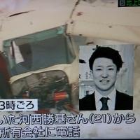 新中央航空のセスナが富山県立山町の北アルプスに墜落し4人全員死亡