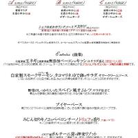 10/26(水)平日ランチメニュー