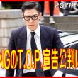 #1[韓国News]BIGBANGのT.O.P、本日(20日)宣告公判…「懲役10か月・執行猶予2年」