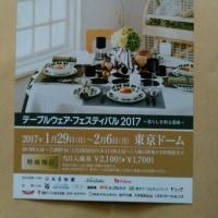 東京ドームテーブルウエアフェステバル