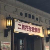 初めての歌舞伎✨