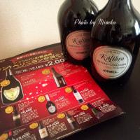 KALDIで〆福袋的運だめし!カルディのドン・ペリニヨンが当たる!『厳選ワインお楽しみBOX』は12月9日スタート
