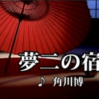 ♪・ 夢二の宿/角川博
