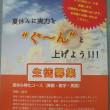 夏休み特化コース!!アリサカスクールの学習コース!!