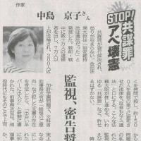 監視、密告奨励促す/作家:中島京子さん STOP!共謀罪アベ壊憲・・・全国商工新聞記事