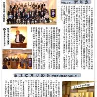 千葉滋賀県人会会報「おうみの海」に掲載されました