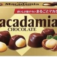 マカダミア・ナッツ・チョコレートは、ロッテか、明治か・・・?!
