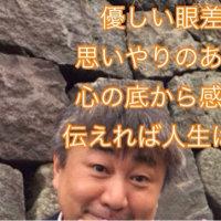 優しい眼差しで 思いやりのある笑顔 心の底から感謝をし 伝えれば人生は変わる 木村勝則滋賀県高島市!
