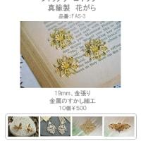 メタル花柄フィリグリー・コネクター(金属のすかし細工)その3