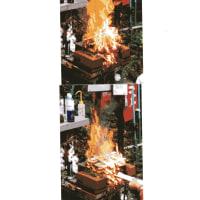 ゼロ磁場 西日本一 氣パワー・開運スポット お不動さん祭りの火焔(12月10日)