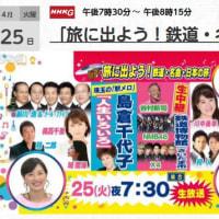 4月25日(火)テレビ出演情報。19:30~「うたコン」NMB48/「AKBINGO」16期生に人生初ドッキリ!など