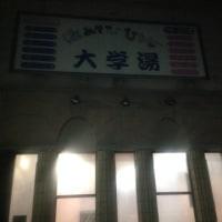 【広島銭湯】広島市翠区 大学湯