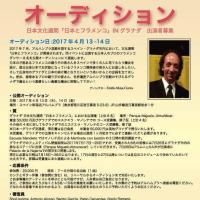 オーディション告知・出演者募集中!!