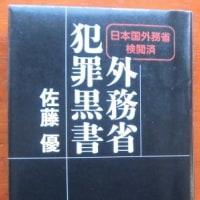 「外務省犯罪黒書」佐藤優