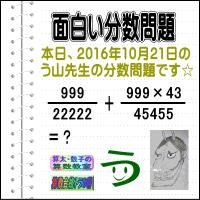 [う山雄一先生の分数][2016年10月21日出題]天才問題【ブログ&ツイッター問題494】