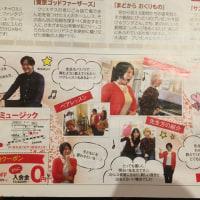 ラボママ音楽スタジオの新聞