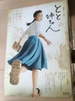とと姉ちゃんロケ地の旅 ―20160613 浜松―