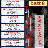2016.10.15 USF4 T/S BIGBOX高田馬場3on3大会 STARTING OVER -闘神祭2016前夜祭SP- について