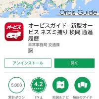 Android版 オービスガイド 登場
