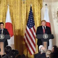 日米首脳会談 共同声明 2017年2月10日