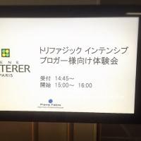 8月23日新発売!Triphasic(トリファジック インテンシブ)/RENE FURTERER(ルネ フルトレール)