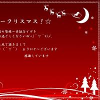 メリークリスマス!~♪