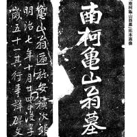 今回は12月3日に調査した田沼町の筆子塔御紹介です。