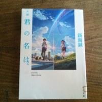 2017-42【小説 君の名は。】