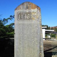 佐野市田沼地区飛駒地区の道路改修記念碑等を調査してきました。