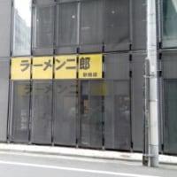 新橋 二郎