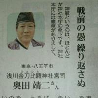 戦前 悲劇をもたらした国家神道