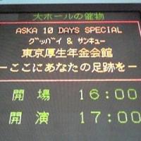 14日 ASKA10Days Live♪