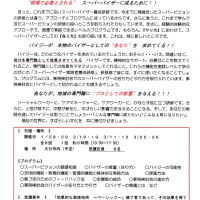 本日しめきり 『スーパーバイザー実践者養成研修』 2017開催!!