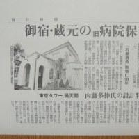 内藤多仲博士設計の記録発見記事