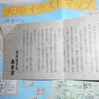 9/24熊本・天草旅行二日目