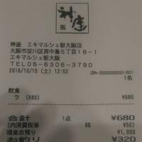 神座 エキマルシェ新大阪店