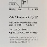 Cafe & Restaurant  再會  コメダ珈琲 20170619