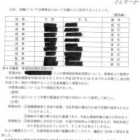 【368-5】損害賠償請求事件訴訟裁判の経緯。