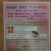 「ふれあい おやこマッサージ教室」~はり・きゅう・マッサージの日2016~