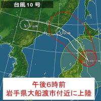 「山津波」岩手便り by  t田