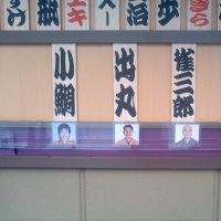 第12回雀三郎・出丸ふたり会