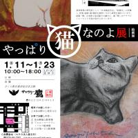 新春「やっぱり猫なのよ展」を開催します(=^・^=)