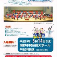 第2回 海と山の交流コンサートin Gamagori (予告)