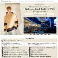 何で日本でやらないの?(`-ω-´) ジェジュンスペシャルファンミ Welcome back JAEJOONG JTBオフィシャルツアー