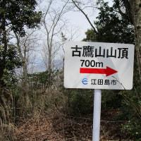 ㉗ クマン岳~古鷹山縦走登山 : 標識  UP6日目