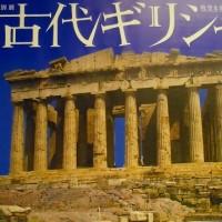 特別展古代ギリシア